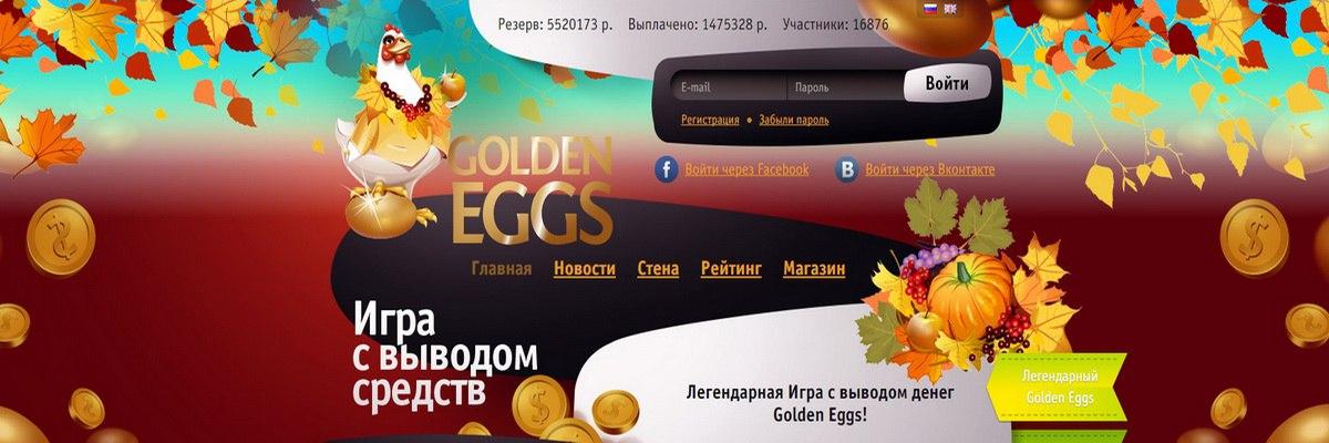 Постер к новости Gold Eggs