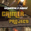 -=>>> Crimer <<<=- | Project GTA MultiPlayers