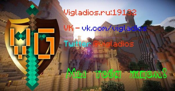 ViGladio's