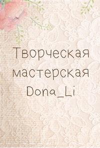 Линара Илюшина