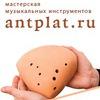 Мастерская музыкальных инструментов ANTPLAT.RU