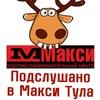 Подслушано в ТРЦ Макси Тула