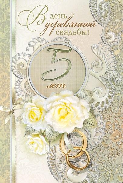 5 летний юбилей свадьбы поздравления прикольные 19