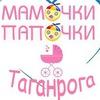 Мамочки и Папочки Таганрога