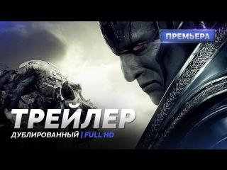 DUB | Трейлер №1: «Люди Икс: Апокалипсис / X-Men׃ Apocalypse» 2016