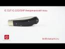 Японский складной нож Американский лось IC CUT IC-2205NP