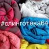 СЛИНГОТЕКА64 - прокат слингов в Саратове