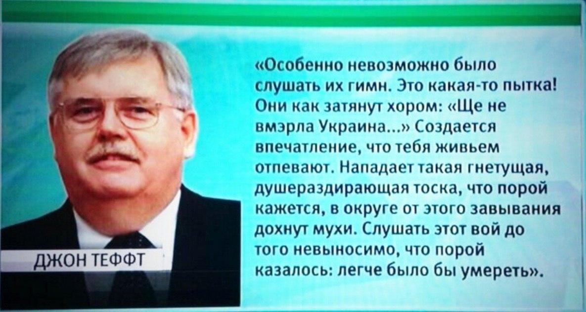 Джон Теффт про украинский гимн