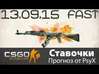 Быстрые Прогнозы CS:GO Lounge матчей на 13.09.15