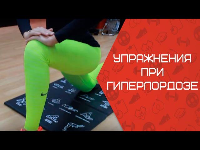 K2 Sport: Боранбаева Виктория - упражнения при гиперлордозе