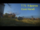 2800 опыта на т71 ,9 фрагов, куча засвета и урона - Соло нагиб (WoT видео)