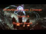 История Мира Lineage - Война Богов - Глава 3