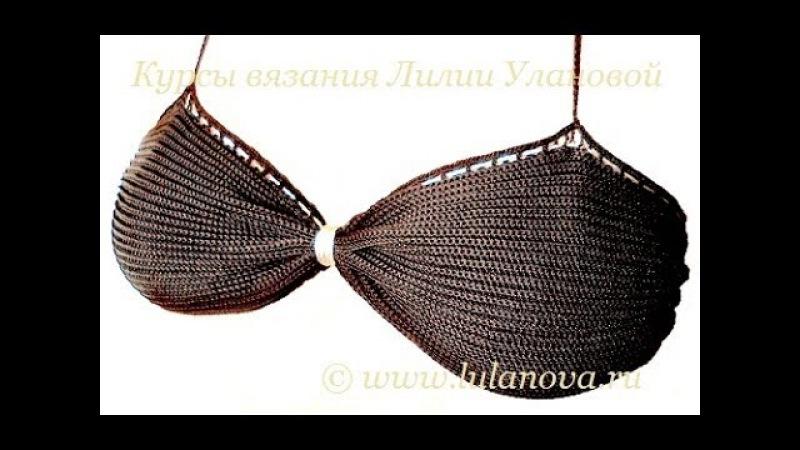 Купальник Простой крючком Crochet swimsuit 1 часть вязание бюстгальтера