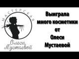 Обзор Ани на косметику от Олеси Мустаевой! :)