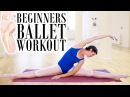 Beginners Ballet Workout 2| Full Body Flexibility Stretch Toning Exercises