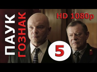 Паук 5 серия 2015 Криминальный сериал HD 1080 Качество только для вас