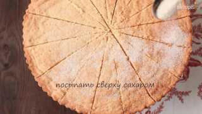 Шотландское песочное печенье Шортбред: видео-рецепт