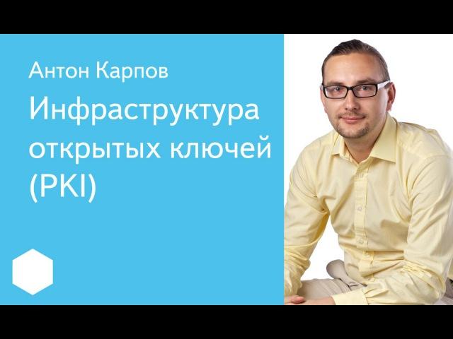 016. Инфраструктура открытых ключей (PKI) - Антон Карпов