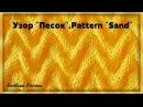 Knitting pattern Sand Tutorial Узоры для вязания спицами. Песок