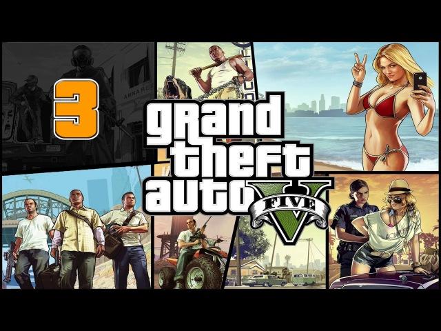 Прохождение Grand Theft Auto V GTA 5 Часть 3 Затруднения Теннис