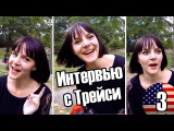 ИНТЕРВЬЮ С АМЕРИКАНКОЙ. American girl speaks about Russia and the USA Уехал в США №3