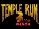 Взлом игры Temple Run 22015Hacking game Temple Run 22015
