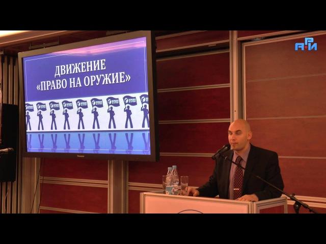 Выступление Дмитрия Удраса (Эстония) на 2-ом съезде общественного движения Право на оружие