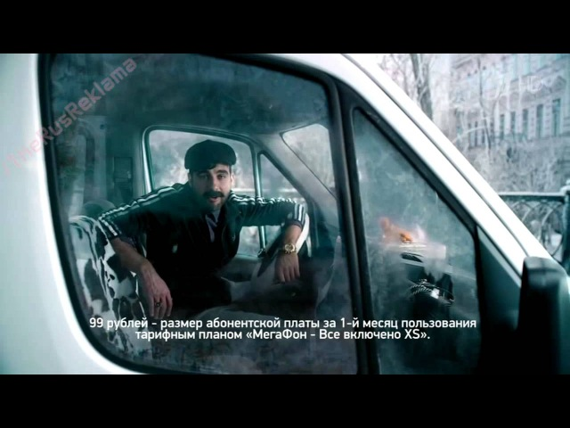 Реклама МегаФон Все включено XS Иваны Урганты