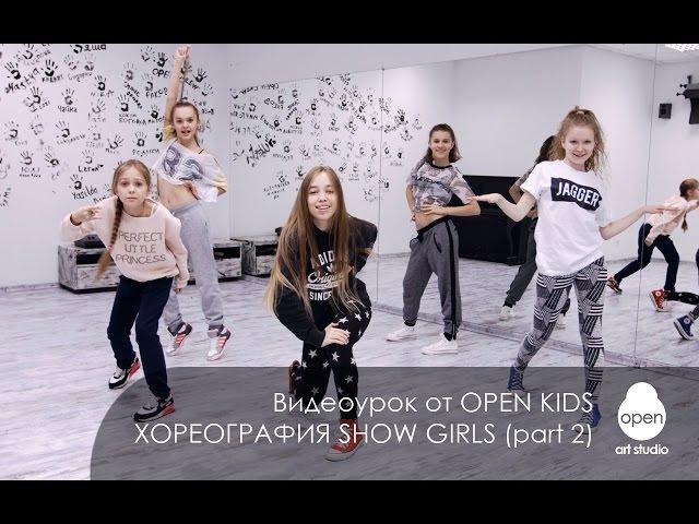 OPEN KIDS - Show Girls! Официальный видео урок по хореографии из клипа часть 2 - Open Art Studio