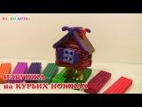 Лепка из пластилина для детей ИЗБУШКА на КУРЬИХ НОЖКАХ | Видео Лепка