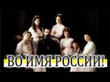 Песня о святых Царственных Мучениках, Иван Арбузов ДМШ им. Ференца Листа