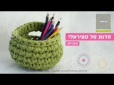 איך סורגים סלסלה מחוטי טריקו למתחילים? how to crochet from T sh