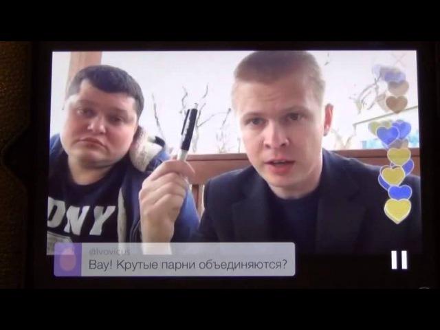 Политшоу Смалий-Шапошников. Перископ 20.02.16