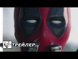 Дэдпул | Фильм | Трейлер без цензуры