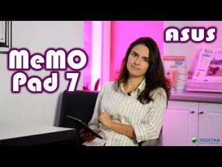 Asus MeMO Pad 7: обзор планшета