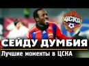 Сейду Думбия Лучшие моменты в ЦСКА ● Seydou Doumbia Best moments in CSKA ▶ iLoveCSKAvideo