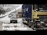Посвящается Дальнобойщикам / © # Суровая Зима / Аварии Грузовиков 2015 / Аварии и ДТП