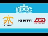 Fnatic vs LGD | NanYang Championships, 1-я игра