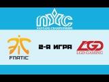 Fnatic vs LGD | NanYang Championships, 2-я игра