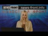 Новороссия. Сводка новостей Новороссии (События Ньюс Фронт)/ 29.09.2015 / Roundup News Front ENG SUB