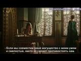 Великолепный Век Кёсем | 2-ой анонс к 3 серии