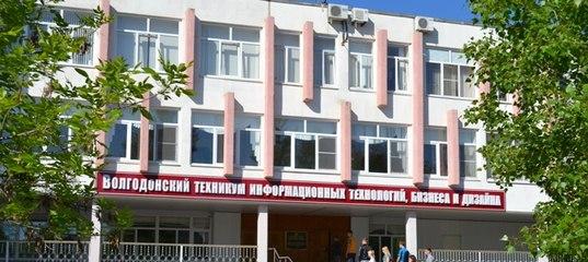 Волгодонск техникум дизайна