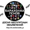 Псков Объявление Барахолка Реклама Работа Бизнес