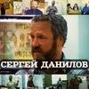 Сергей Данилов. Вольный казак ☼ДЕРЖАВА СЕГОДНЯ☼