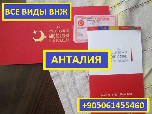 Звонки в Турцию из России: телефонный код страны
