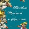 "Автоквест ""Щелкунчик""  - 29.01.16 от QuestBoat"