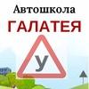 Автошкола ГАЛАТЕЯ г.Тюмень