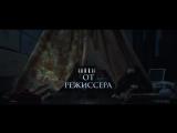 Дублированный трейлер фильма Заклятие 2