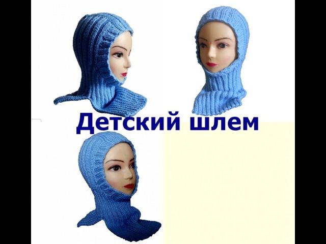 Детская шапка шлем спицами