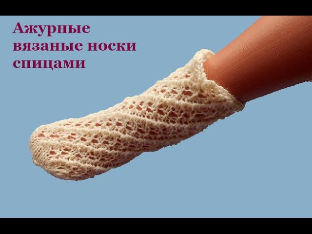 Вязаные ажурные носки спицами fishnet socks knitting